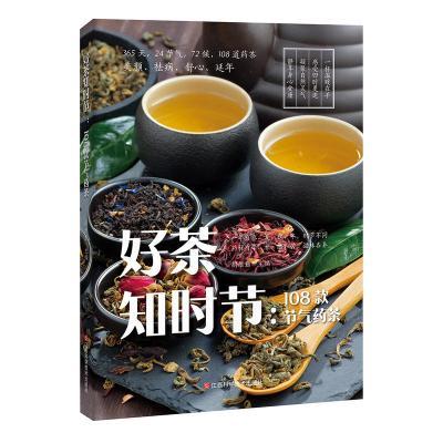 好茶知時節:108款節氣藥茶