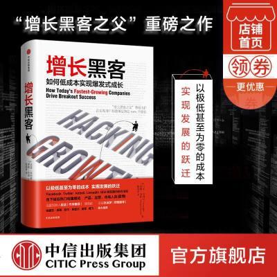 【樊登讀書會推薦  】增長黑客:如何低成本實現爆發式增長 肖恩埃利斯 著  中信出版社圖書 正版書籍