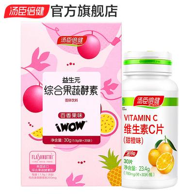 湯臣倍健益生元綜合果蔬酵素固體飲料(百香果味)20 袋 贈維生素C30片