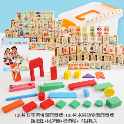 兒童多米諾骨牌唐詩100片積木制力玩具早教識字數字4-6歲男孩哈迷奇 桶裝200片數字唐詩水果動物+18機關+碼排器+圖