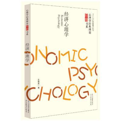 心理學經典理論應用書系:經濟心理學