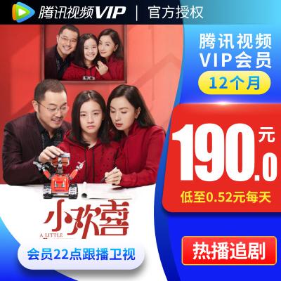腾讯视频VIP会员12个月腾讯好莱坞视屏十二个月vip会员年卡卡密填手机号 自动发货