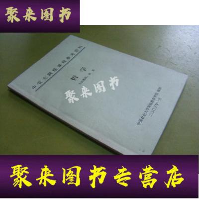 《正版九成新》中農大網絡課程參考資料哲學