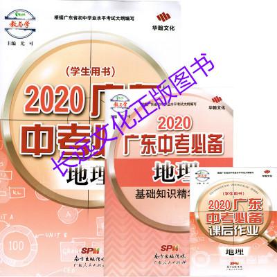 2020年教与学华翰文化广东中考必备地理学生用书主编优可