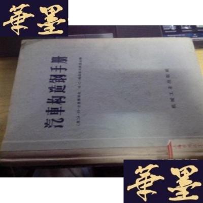 正版旧书汽车构造钢手册