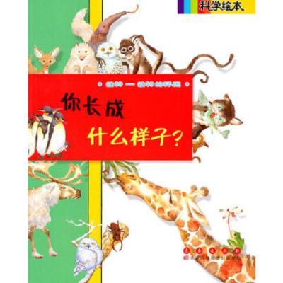 正版 科學繪本:你長成什么樣子?(韓)金銀和著長春出版社長春