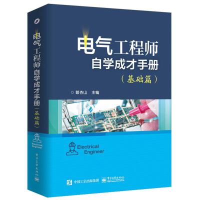 电气工程师自学成才手册 基础篇 电工基础知识书籍 电工工具的使用与导线选用连接 电子元器件 变频器入