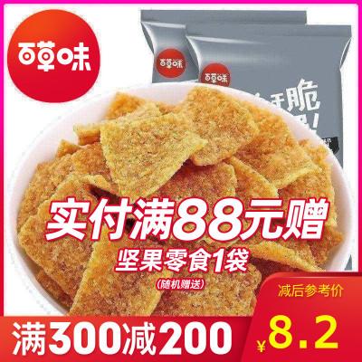 百草味 膨化食品 燒烤味小米鍋巴 80gx2袋 休閑零食小吃餅干滿減