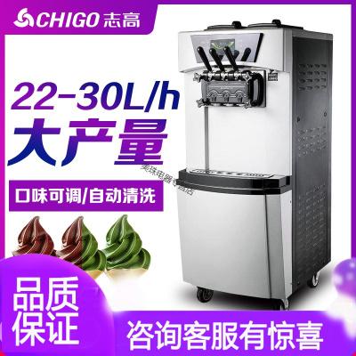 志高(CHIGO)冰淇淋机商用雪糕机立式全自动圣代甜筒软质冰激凌机台式小型