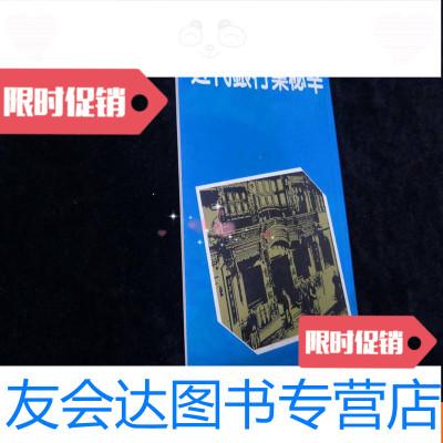 【二手9成新】近代銀行業秘辛(近代風云錄) 9782564166694