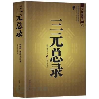 三元總錄 柳洪泉 陰陽宅 合婚 點穴尋龍 布局 周易易經風水書