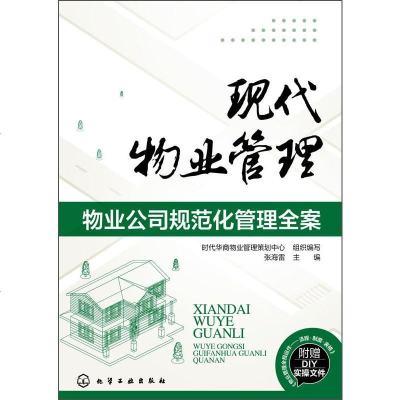 现代物业管理:物业公司规范化管理全案