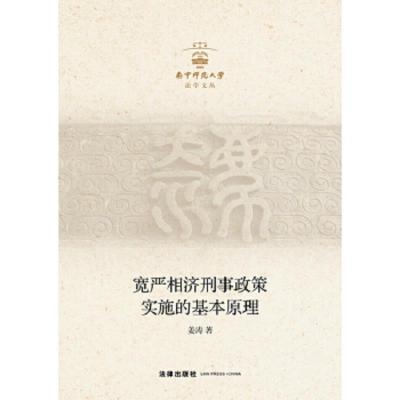 正版 中國法院院長文庫:寬嚴相濟刑事政策及其司法實現薛劍祥法