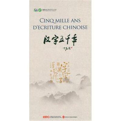 全新正版 汉字五千年 Cinq mille ans d'écriture chinoise