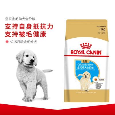 ROYAL CANIN 皇家狗粮 AGR29金毛幼犬狗粮 全价粮 12kg 大型犬幼犬 增强抵抗力 支持被毛健康
