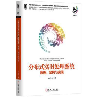 分布式實時處理系統:原理、架構與實現