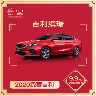 订金【9.9元试驾】吉利汽车 缤瑞 高效能运动轿车,更科技更省油!