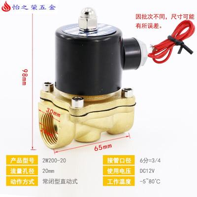 常閉電磁閥水閥電子閥氣閥220v氣動電控開關閥12v線圈24v電磁電閥 銅線常閉6分=3/4DC12V