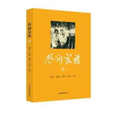 全新正版 蔡澜家族(二)