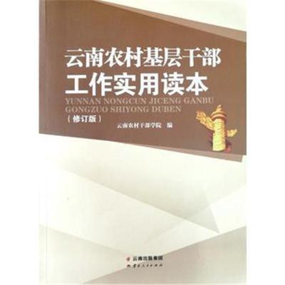 全新正版 云南農村基層干部工作實用讀本(修訂版)