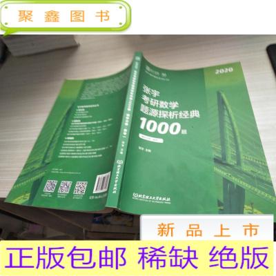 正版九成新張宇1000題2020 2020張宇考研數學題源探析經典1000題(數學一)