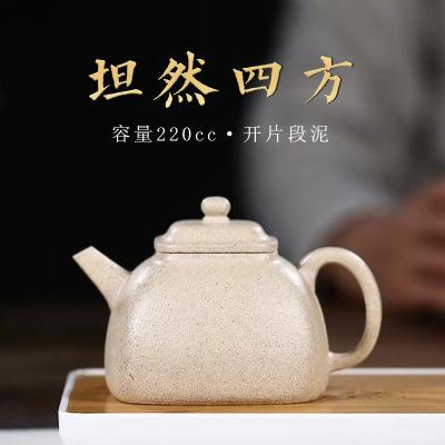宜興紫砂壺原礦開片段泥坦然四方壺功夫茶具純全手工方壺茶壺茶具