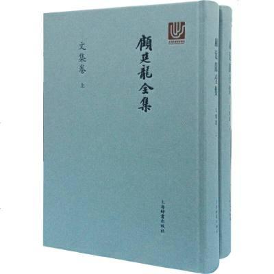 1001顧廷龍全集·文集卷