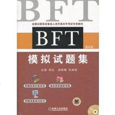 BFT模擬試題集 [a、target='_blank'、href='ht 9787111382997
