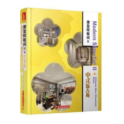 中式新古典9787560987835華中科技大學出版社