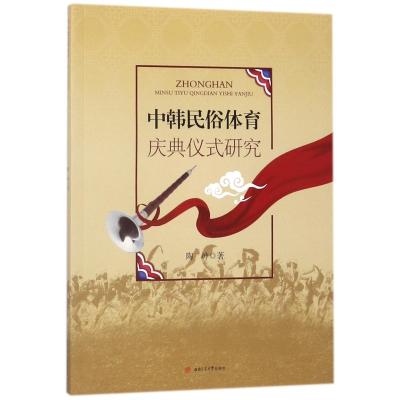 中韓民俗體育慶典儀式研究