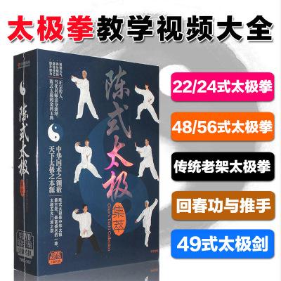 陈式陈氏太极拳教学视频初学者自学教程老架一路24式光盘dvd碟片