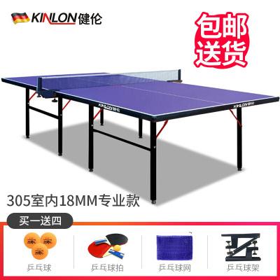 健伦(JEEANLEAN) 乒乓球台 家用训练健身 比赛 乒乓球桌 户外可折叠 专业级KL305乒乓球台
