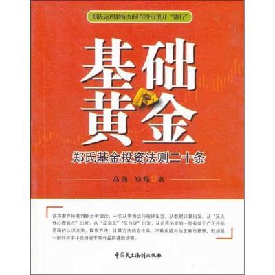 基礎黃金:鄭氏基金投資法則二十條高強9787516203491