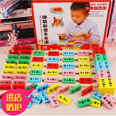 數字運算認知幼教數學多米諾骨牌木制質兒童早教玩具