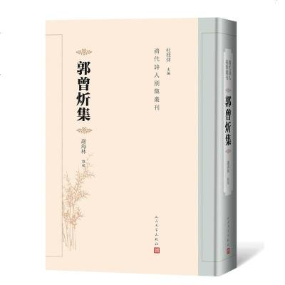 0905郭曾炘集