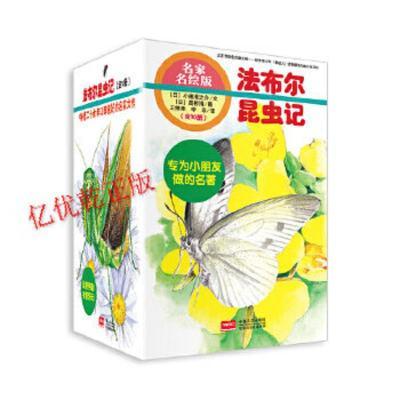 正版法布尔昆虫记(名家名绘桥梁版)全十册/小林清之介文.(日)高桥