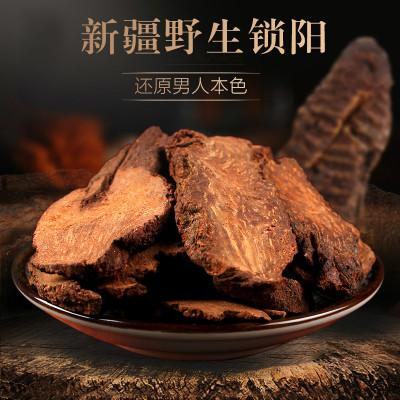 鎖陽 特級500g正品男用泡酒料材肉蓯蓉片淫羊藿粉泡水持久