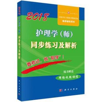 全新正版 2018護理學(師)同步練習及解析
