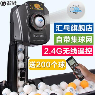 匯乓H600-PRO 乒乓球發球機 家用專業單人自動練球器訓練器發球器
