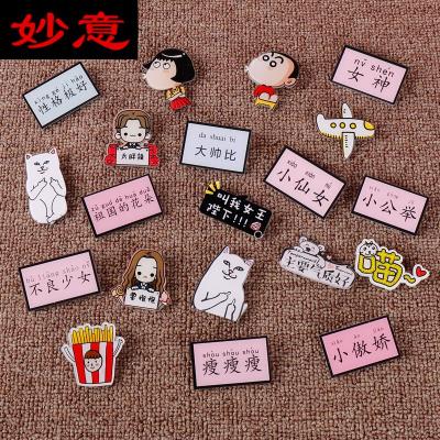 妙意卡通可愛趣味文字原宿胸針美少女流行字體徽章亞克力別針勛章配飾