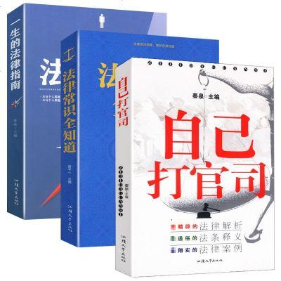 正版全3冊 自己打官司+法律常識全知道+一生的法律指南 法律咨詢大全法律基礎知識書籍2018全套 常用法律大全書無權