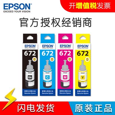 原装爱普生672打印机墨水L360 L310 L380 L351 L301 L565 L455 L313 T6721黑色