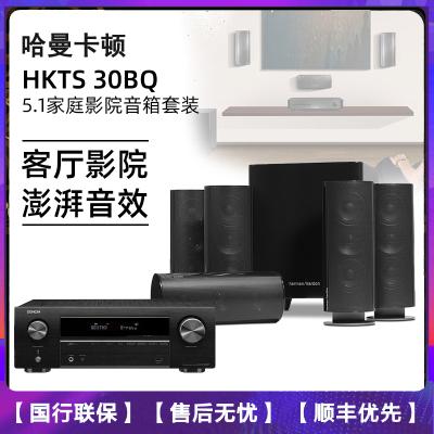 哈曼卡頓 HKTS 30BQ套裝音響5.1聲道無線藍牙家庭影院HIFI音箱客廳電視音響