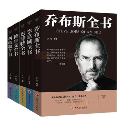 改变世界的人系列传记 全5册 乔布斯全书 科特勒全书 德鲁克全书 巴菲特全书 李嘉诚全书 用管理创新商业金融撬动世界的人