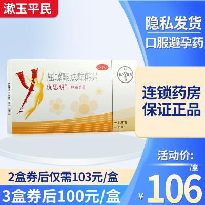 2盒裝+收納包】優思明 屈螺酮炔雌醇片21片進口短效女性口服避孕藥 女 避孕