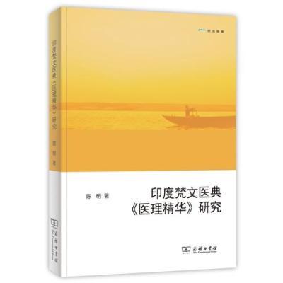 印度梵文醫典《醫理精華》研究