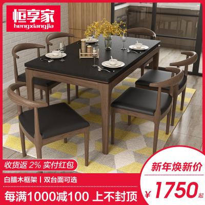 恒享家 餐桌 火烧石餐桌椅北欧白蜡木餐厅饭桌餐台简约现代长方形木质实木餐桌椅组合 HS-Z001