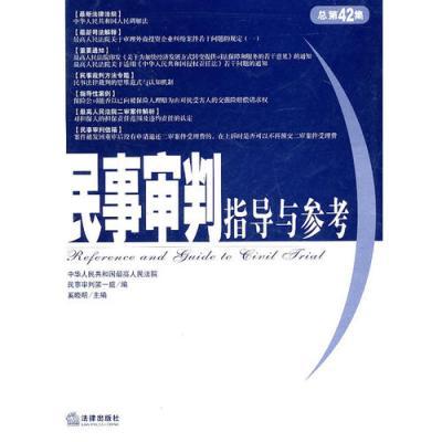 民事审判指导与参考(总第42集)