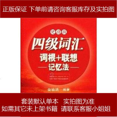 级词汇词根+联想记忆法 俞敏洪 西安交通大学出版社 9787560542942