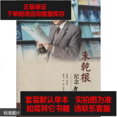 【二手8成新】朱乾根纪念文集 9787502959913